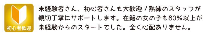 沼津キャバクラHoneyTrap『ハニートラップ』キャスト求人情報誌