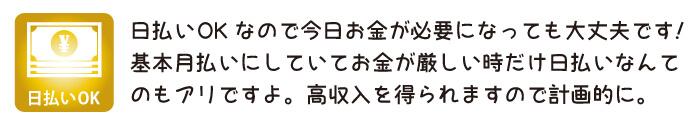 沼津キャバクラHoneyTrap『ハニートラップ』キャスト求人情報