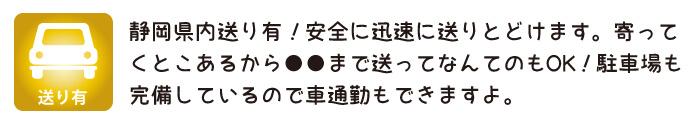 沼津キャバクラHoneyTrap『ハニートラップ』